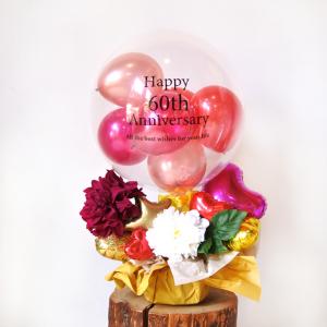 【長寿のお祝い、還暦祝い】60歳ハッピーアニバーサリー バルーンアレンジ