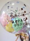 【開院・開園・周年祝い】★店名入りインパクトがありお洒落なバルーンギフト「寿 マカロン」