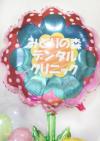 【歯科医院の開店・周年祝い】★医院名 入りはみがき あらいぐまさんのバルーンブーケ豪華